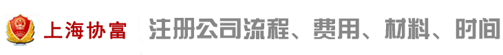 上海闵行注册公司