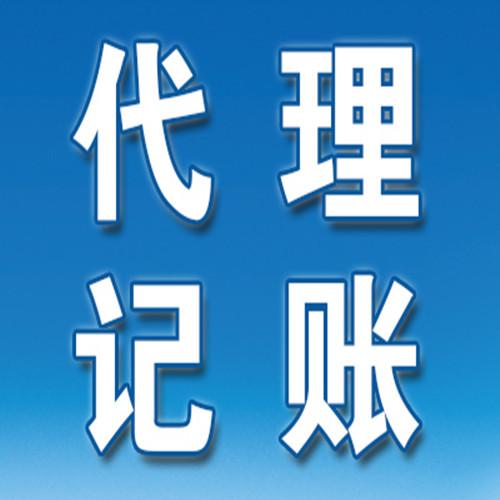 上海闵行注册公司代理记账